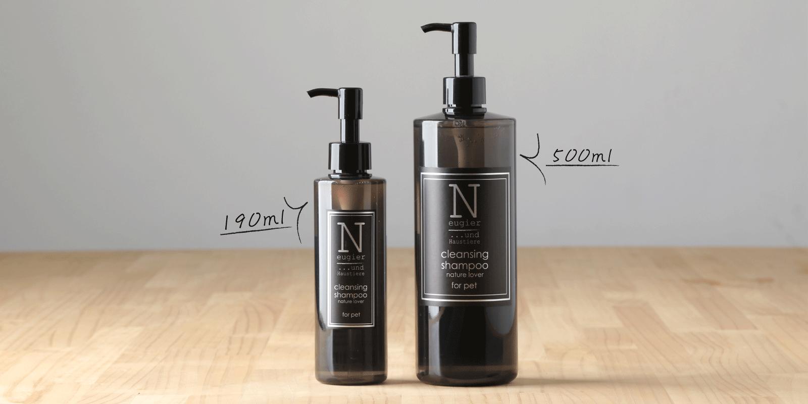 Neugier-cleansing-shampoo