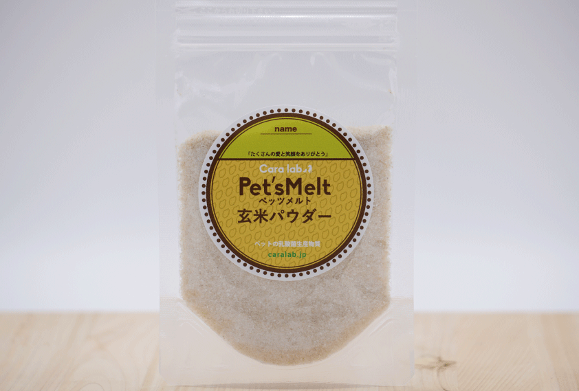 Pet's Melt Powder