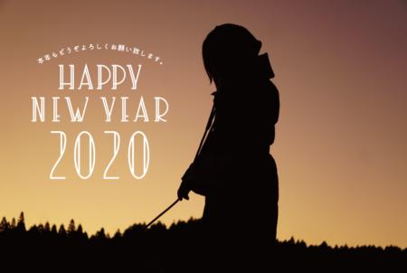 新年のご挨拶を申しあげます