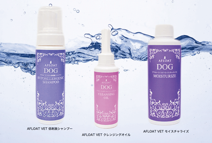 皮膚科学に基づいたAFLOAT DOG VETシリーズ