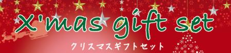 クリスマスギフトセット発売中!!